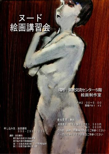 0323 絵画教室 縦s.jpg