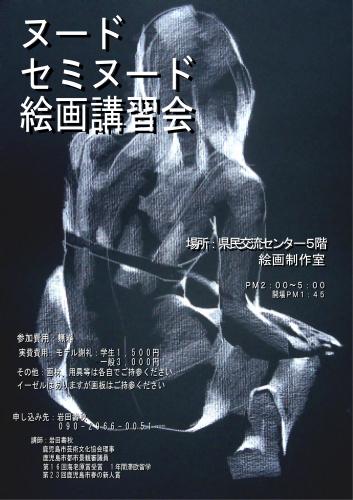 0428 絵画教室 縦s.jpg