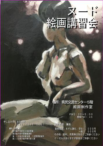 0616 絵画教室 縦s.jpg
