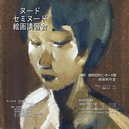0810 絵画教室 縦s.jpg