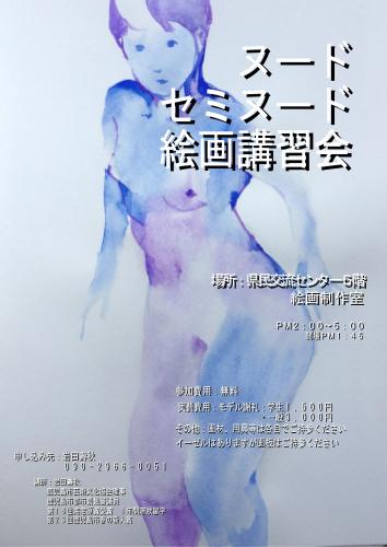 1202 絵画教室 縦s.jpg
